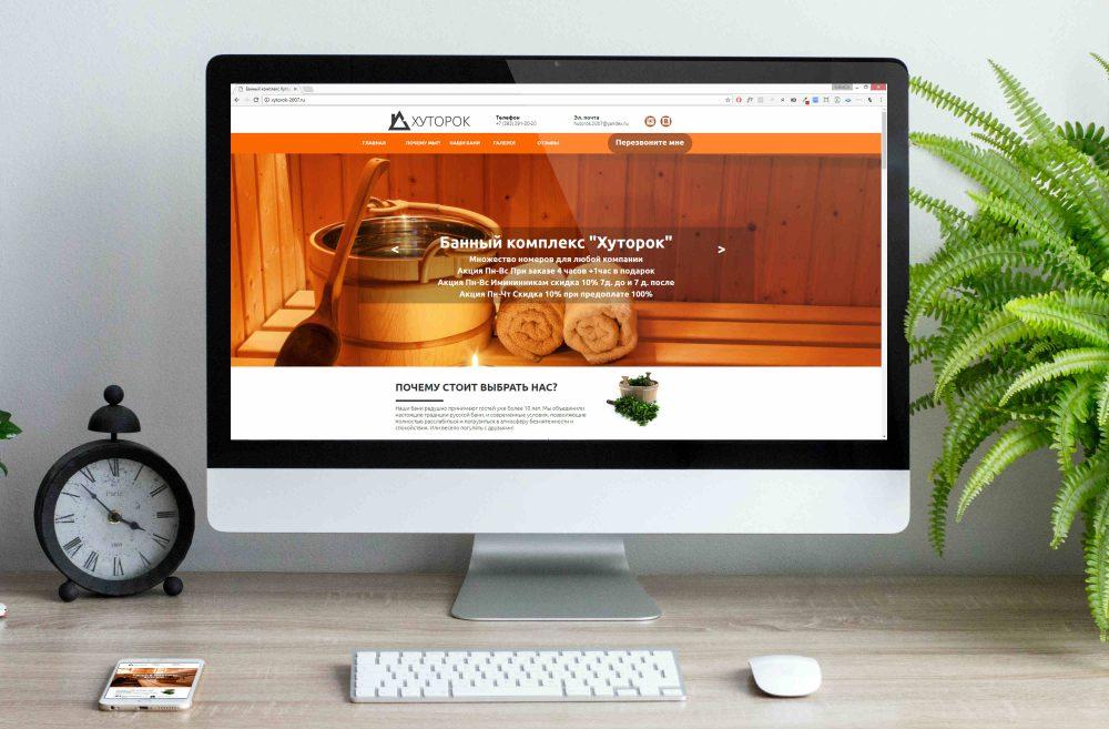 Создание одностраничного сайта для компании «Хуторок»