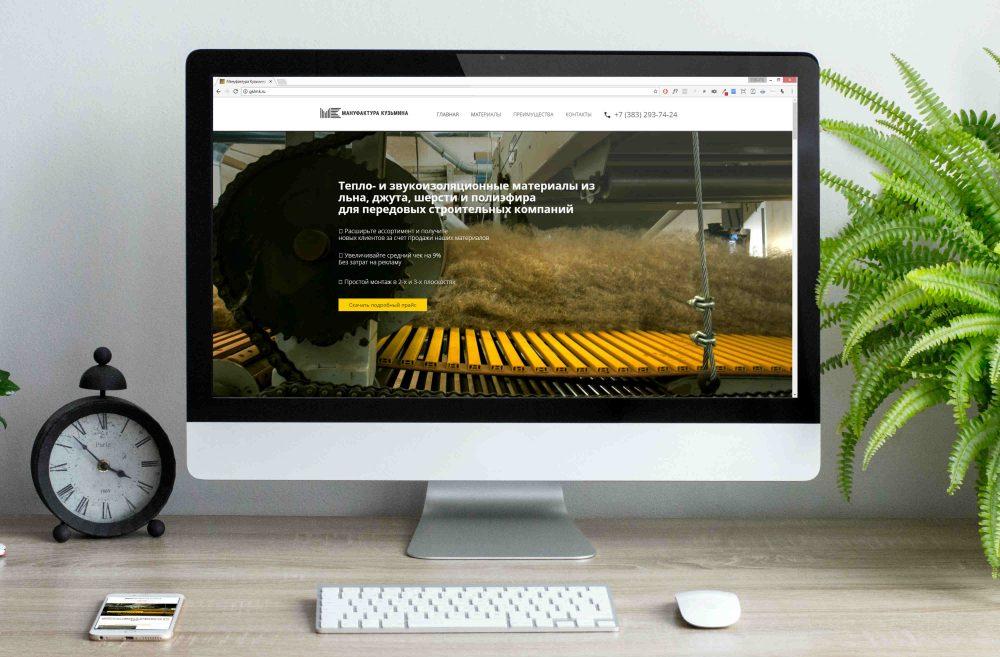 Одностраничный сайт и набор полиграфических материалов для компании «Мануфактура Кузьмина»